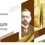 Сформирована научная программа Юбилейной научно-практической конференции с международным участием «120 лет кафедре оториноларингологии с клиникой ПСПбГМУ им. акад. И.П. Павлова», которая состоится 24-25 ноября 2020 г.