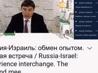 Россия-Израиль: ринологи обмениваются опытом