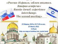 """Вебинар """"РОССИЯ-ИЗРАИЛЬ: ОБМЕН ОПЫТОМ. Вторая встреча» состоится 25 марта 2021 г. в 17:30 по мск"""