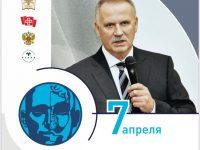 Научно-практическая конференция «Ринит, синусит и астма. Памяти профессора В.С. Козлова» состоится 7 апреля 2021 г.