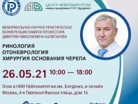 Мемориальная конференция памяти профессора Дмитрия Николаевича Капитанова состоится 26 мая 2021 года