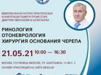 Мемориальня конференция памяти профессора Д.Н.Капитанова состоится 21 мая 2021 г в очно-заочном формате