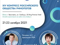 Участие в XIV Конгрессе РОР в качестве докладчика