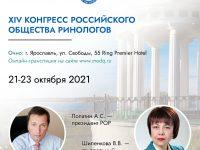 XIV конгресс Российского общества ринологов состоится 21-23 октября 2021 г. в Ярославле