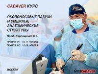 Эндоскопический курс по риносинусохирургии от профессора Карпищенко Сергея Анатольевича