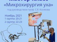 Мастер-класс «Микрохирургия уха» под руководством профессора С.Я. Косякова