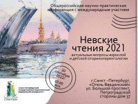 """""""Невские чтения 2021"""" состоятся 20 сентября, 2021г. в Санкт-Петербурге"""