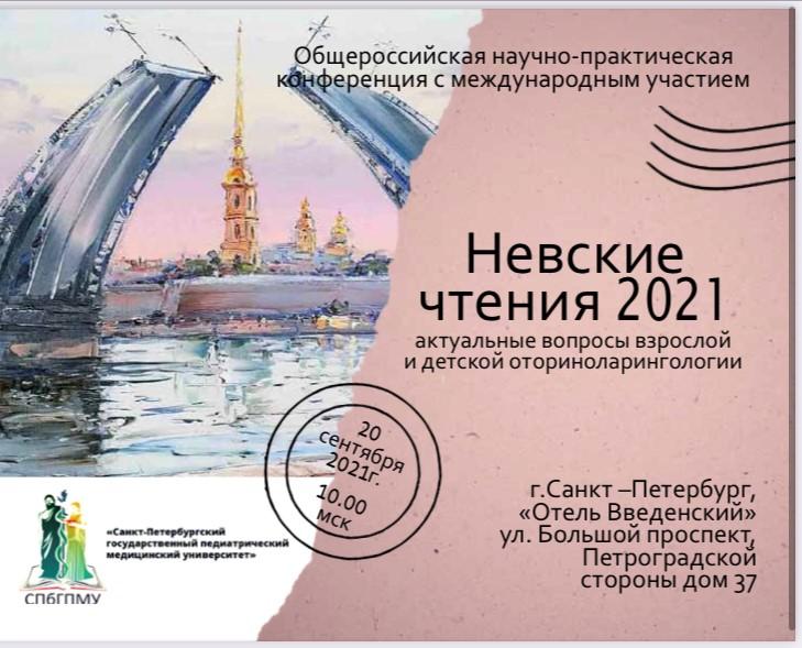 Невские 2021